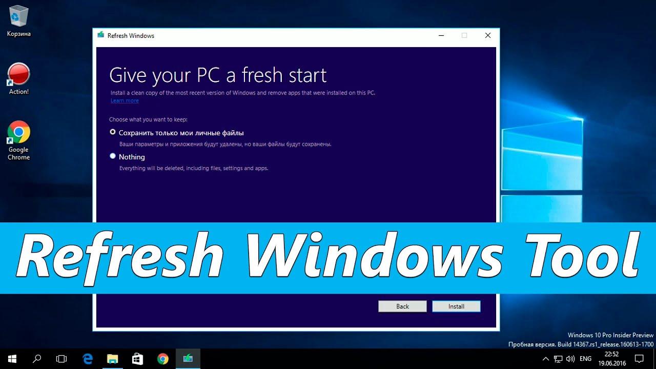 Refresh Windows Tool – бесполезный инструмент чистой установки Windows 10
