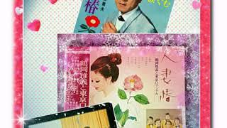 人妻椿    三条正人(鶴岡雅義と東京ロマンチカ)