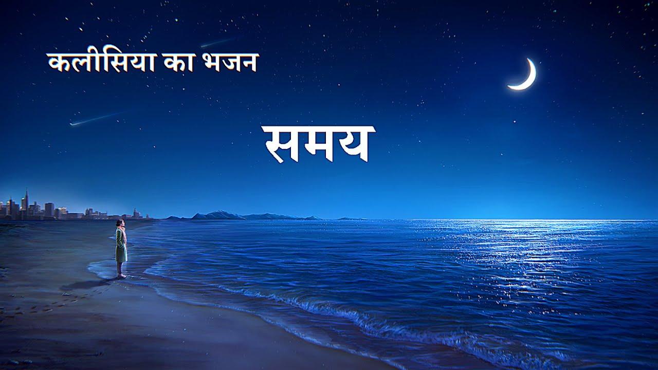 Hindi Christian Song With Lyrics | समय