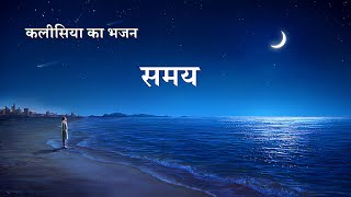 Hindi Christian Worship Song With Lyrics | समय