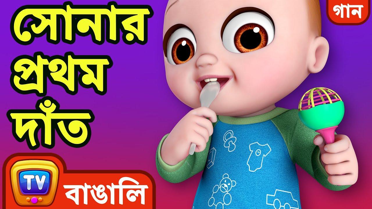 সোনার প্রথম দাঁত (Baby's First Teeth Song) - Bengali Rhymes for Kids and Babies - ChuChu TV