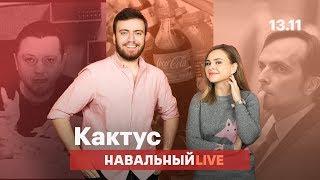🌵 Невыездной Навальный, тюремный шашлык, ущемление меньшинств