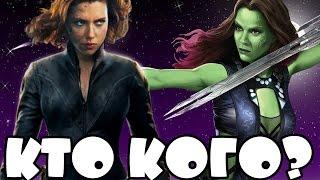 Кто кого #9 Черная Вдова Мстители vs Гамора Стражи Галактики