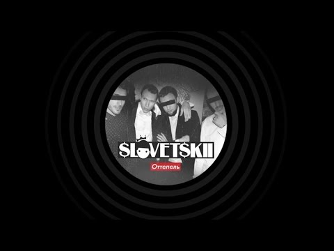 Словетский - Benz (ft. Tony Tonite)