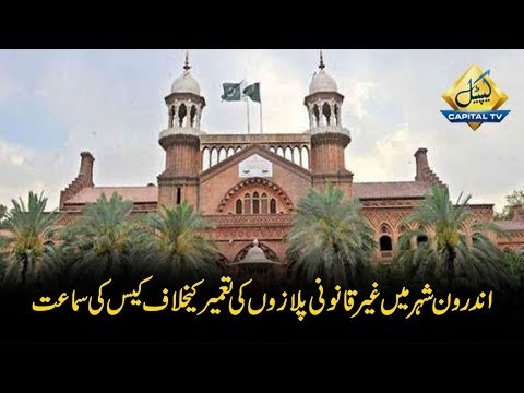 CapitalTV: DG walled city authority submits a report regarding construction of illegal plazas in LHC