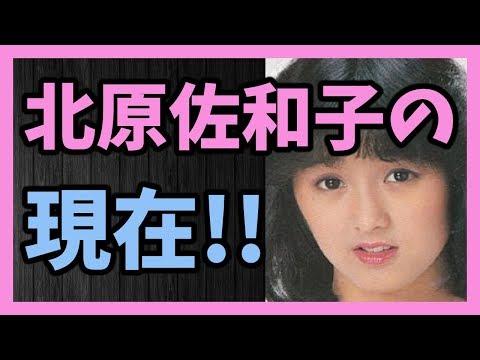 【花のアイドル82年組】北原佐和子の現在!!