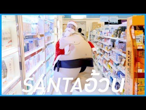 ซานต้าอ้วนขนาดนี้แจกของได้ไง (ซานโดนรังแกอีกแล้ว) by Boots ☀ Sunbeary