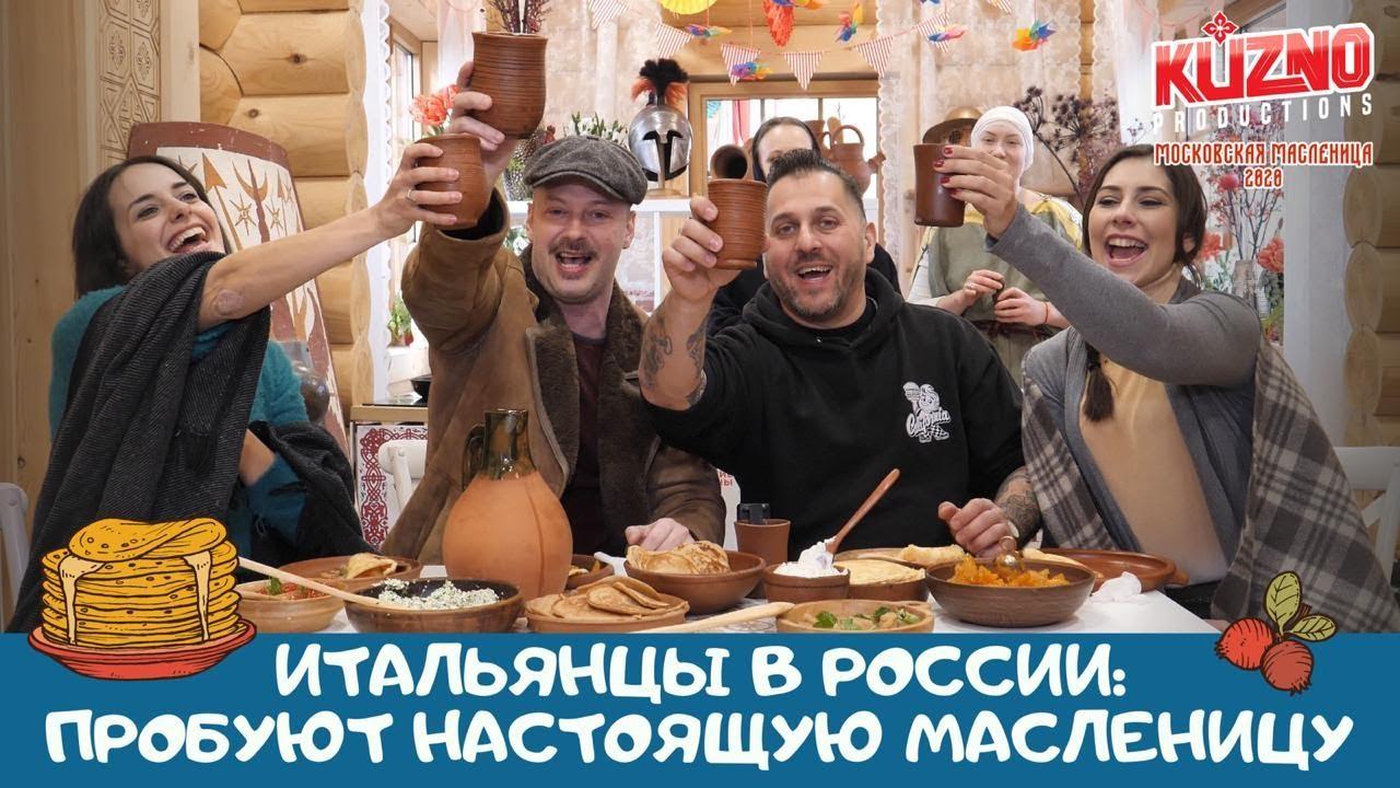 Итальянцы в России: пробуют настоящую Масленицу