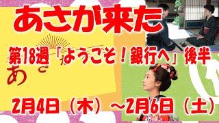 連続テレビ小説 あさが来た 第18週「ようこそ!銀行へ」後半 2月4日(木...