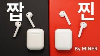짝퉁 에어팟2(i9000tws) vs 정품 에어팟2 I 역대급 차이팟, 초고퀄 짝퉁?!