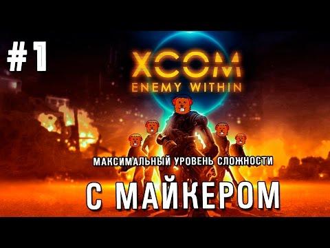 Сетевая игра X-COM Enemy Within: mauop #1