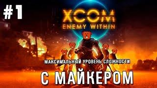 XCOM: Enemy Within максимальная сложность с Майкером #1