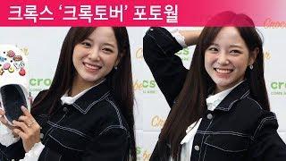 """세정 (gugudan), """"꿀 떨어지는 미소"""" [현장]"""