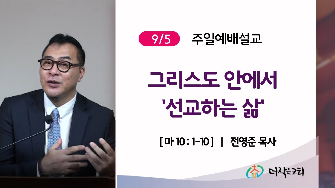 [더작은교회] 주일예배 실황 (9/ 5) (마10:1-10)| 그리스도 안에서 '선교하는 삶'