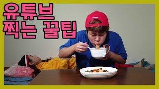 유튜브 재밌게 찍는 꿀팁ㅋㅋㅋ(feat.몰래카메라)