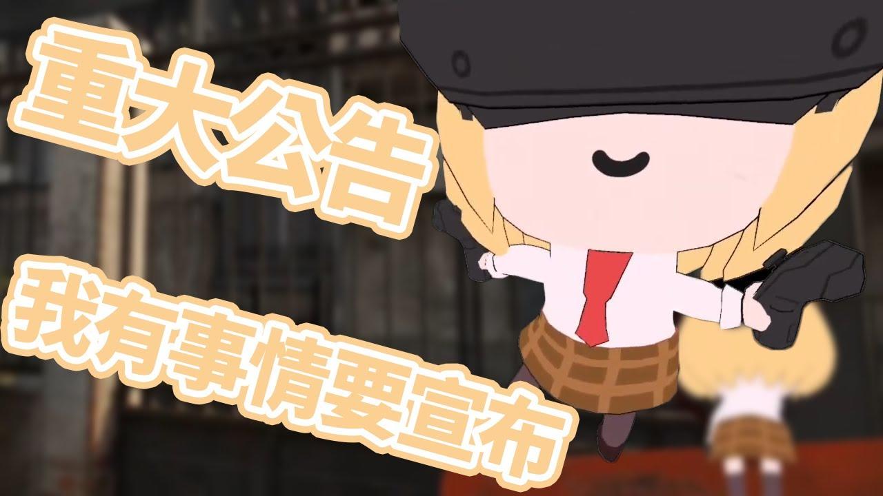 阿梅的重大公告可愛到不行 *扭* *扭* / Ame has an Announcement and It's Very Cute【HololiveEN Clip 翻譯 剪輯】