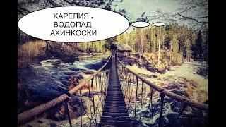 КАРЕЛИЯ . ВОДОПАД  АХИНКОСКИ #Карелия #Водопад #Природа