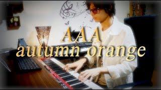?AAA 『autumn orange』弾いてみた【GOLD SYMPHONY】ピアノ by 翔馬-Shoma-