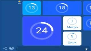 Игра 94 ответы на 1 уровень