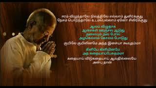 Thendral Vanthu Theendum Bothu - தமிழ் HD வரிகளில் (Lyrics)