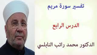 تفسير سورة مريم ... الدرس الرابع  ... للدكتور محمد راتب النابلسي