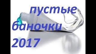 Пустые баночки 2017. Обзор бюджетных косметических средств