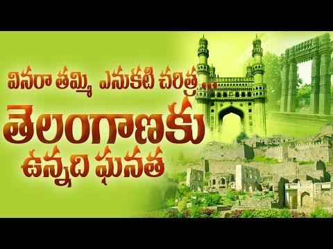 Telangana Poratam Songs - Vinara Thammi Yenukati - Folk Songs - JUKEBOX