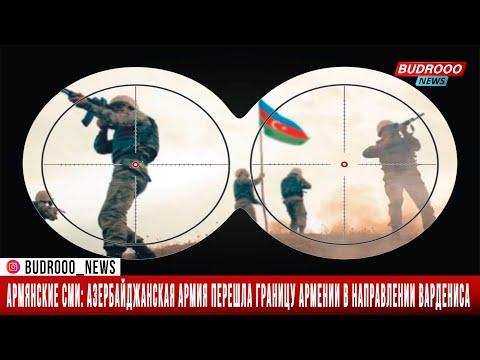 Армянские СМИ: Азербайджанская армия перешла границу Армении в направлении Вардениса