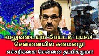 rain news tamil