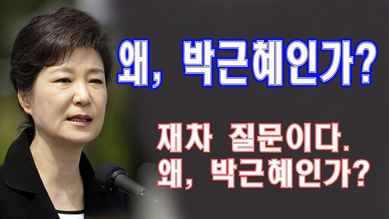왜...박근혜인가?
