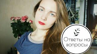 (?) Ответы на вопросы | Школа, ЦТ, В какой программе я делаю свои видео? - Kseniya Lapkovskaya(Следуй за мной: https://vk.com/kseniya_lapkovskaya http://vk.com/keiramoda - группа http://instagram.com/kseniya_lapkovskaya ..., 2015-08-07T16:25:54.000Z)