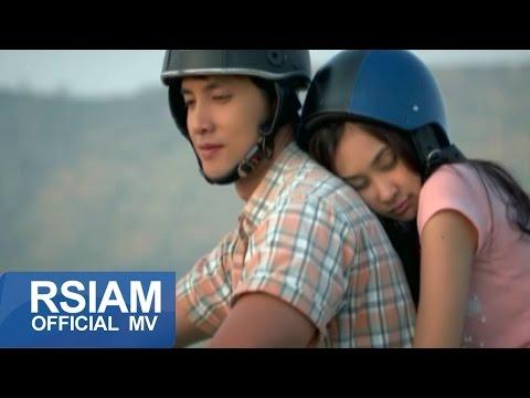 โยนแฟนเขาทิ้ง : ณัฏฐ์ กิตติสาร อาร์ สยาม [Official MV]
