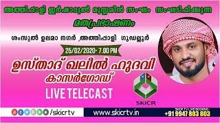 SKICR LIVE - ഉസ്താദ് ഖലീല് ഹുദവി കാസര്ഗോഡ് ( അത്തിപ്പാളി I.M.S)