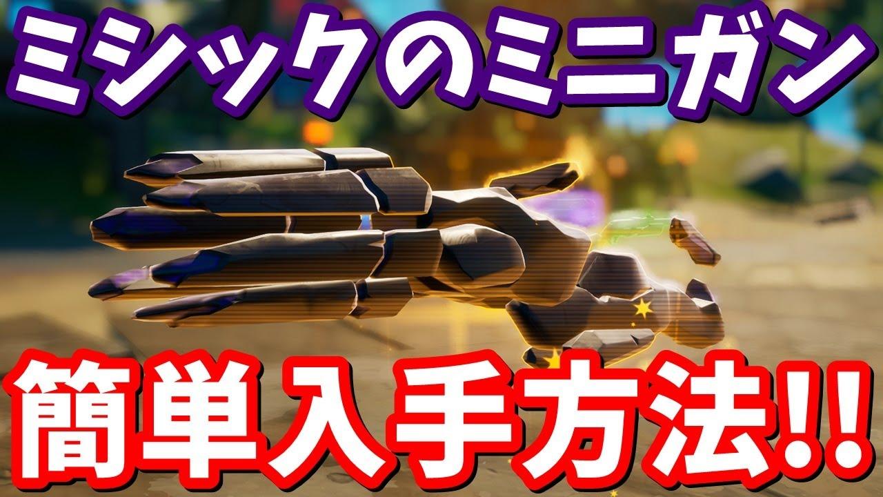 【初心者おすすめ】ミシックのミニガンを簡単に手に入れる方法!!【フォートナイト】