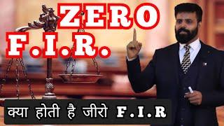 kya Hoti hai Zero FIR | Zero FIR  in Hindi