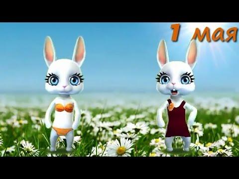 Zoobe Зайка Поздравление с 1 мая! Лучшее! - Лучшие видео поздравления в ютубе (в высоком качестве)!