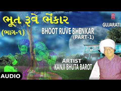 BHOOT RUVE BHENKAR - GUJARATI LOKVARTA || ભૂત રૂંવે ભેંકાર - ગુજરાતી લોકવાર્તા || KANJI BHUTA BAROT