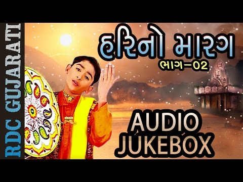 Hari Bharvad | Ramta Jogi Aaya | Hari No Marag Part 2 | Hari Bharwad Bhajan