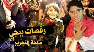 طفلة ترقص رقصات ببجي في المظاهرات ورسالة الى القنوات الفظائية | كرار الساعدي