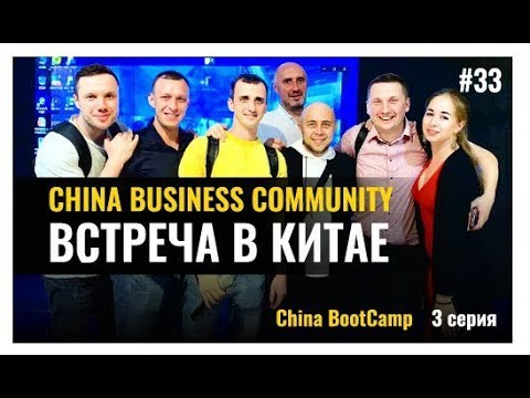 china-bootcamp-day-3.-a-big-meeting-of-entrepreneurs-in-guangzhou-china-business-community.