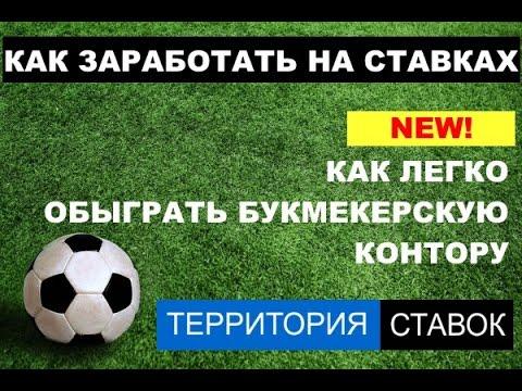 Как обыграть ставки на спорт транспортный налог ставки налога владимирская область для физических лиц