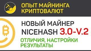Nicehash 3.0 v.2 (отличия, настройки, результаты) | Выпуск 202 | Биткоин - опыт майнинга криптовалют