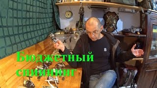 Спиннинговый комплект за 3-5 тысяч рублей. Альтернативное мнение.