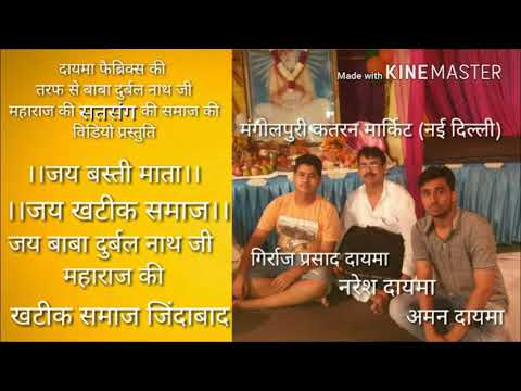 Baba Durbal Nath Ji Bhajan #Mhari Bigdi baat banado baba Durbal Nath