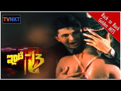 Inti No 13 Full Length Telugu Horror Movie    Horror Movie    TVNXT