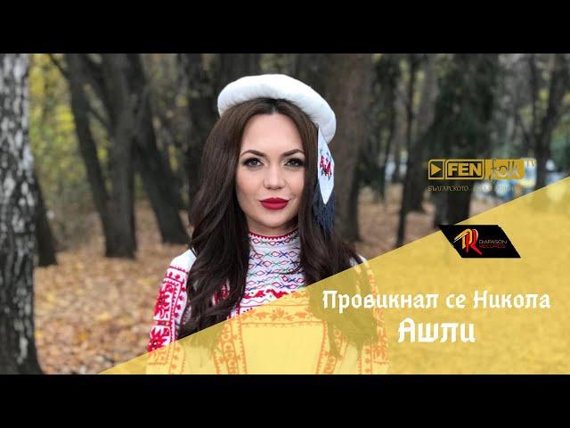 АШЛИ - Провикнал се Никола / ASHLEY - Proviknal se Nikola
