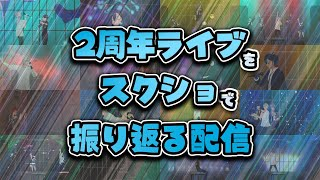 スクショで振り返る2周年ライブ「uNiTe」 - 七瀬タク/VTuber