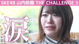 THE CHALLENGE第3弾! 今回もSKE48山内鈴蘭さんがチャレンジします! GD...