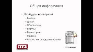 Обслуживание сервера Linux, администрирование сервера Linux(Обслуживание сервера Linux, администрирование сервера Linux, мониторинг сервера, мониторинг сервисов, настройк..., 2014-08-05T20:08:51.000Z)
