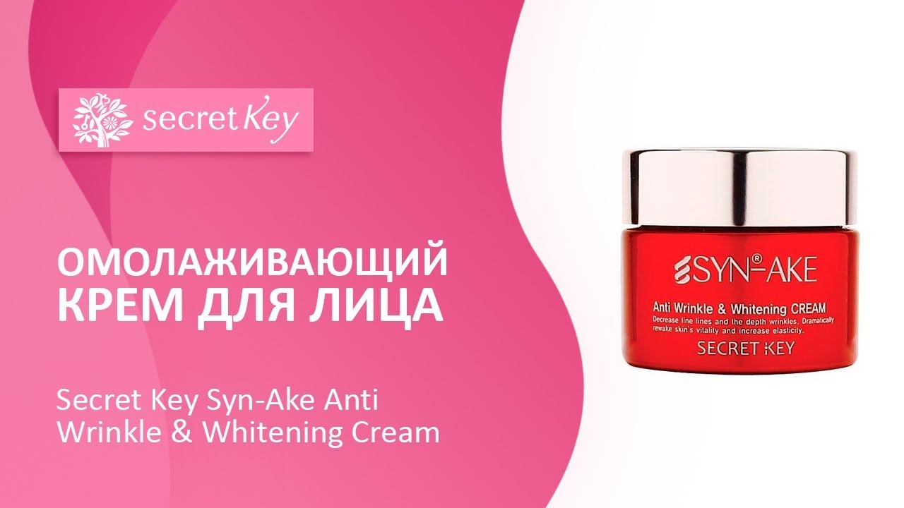 Secret Key Syn Ake Anti Wrinkle Whitening Eye by Secret Key #4